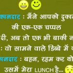 Latest Girlfriend Jokes In Hindi Photo Free Download
