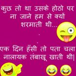 Latest Hindi Chutkule Images Pics Download