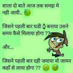 Latest Hindi Jokes Photo Wallpaper