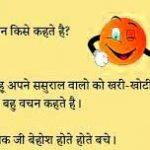 Latest Hindi Jokes Wallpaper Pics