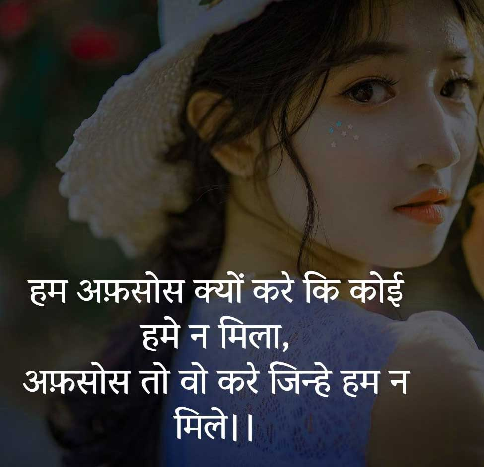 Latest New Beautiful Love Shayari Images Pics Free Download