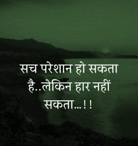 Latest New Best Suvichar Quotes Images Pics Download