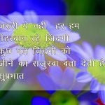 Latest New Hindi Quotes Good Morning Images Download