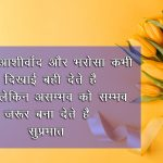 Latest New Hindi Quotes Good Morning Pics Images Download