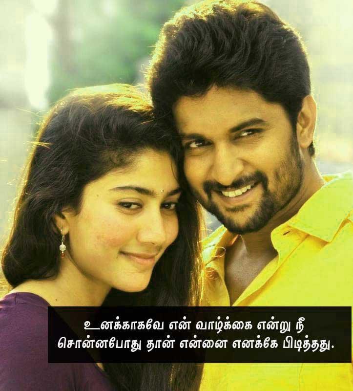 Latest Tamil Whatsapp Dp Download Pics