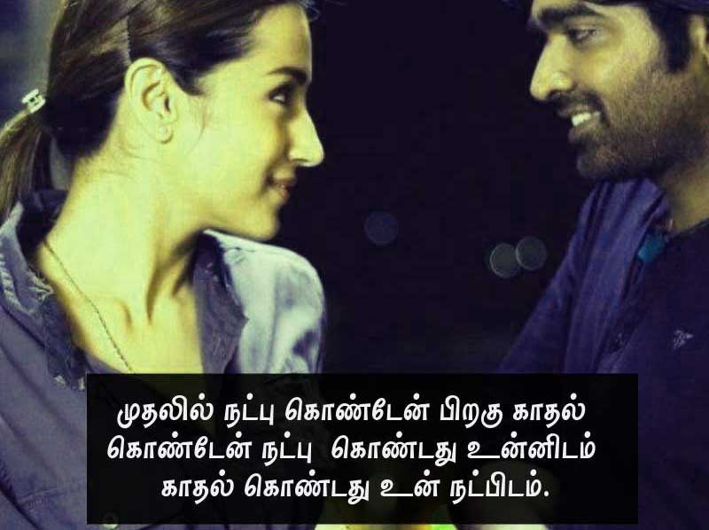 Latest Tamil Whatsapp Dp Free Photo Images