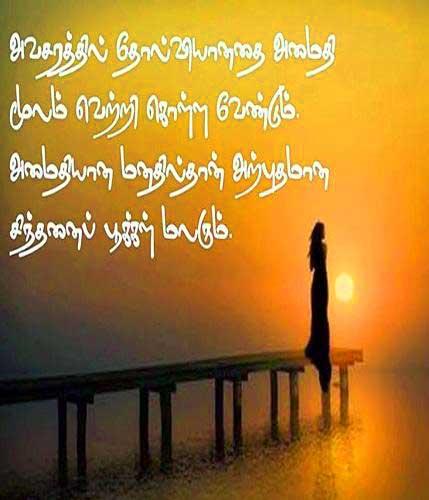 Latest Tamil Whatsapp Dp Free Photo