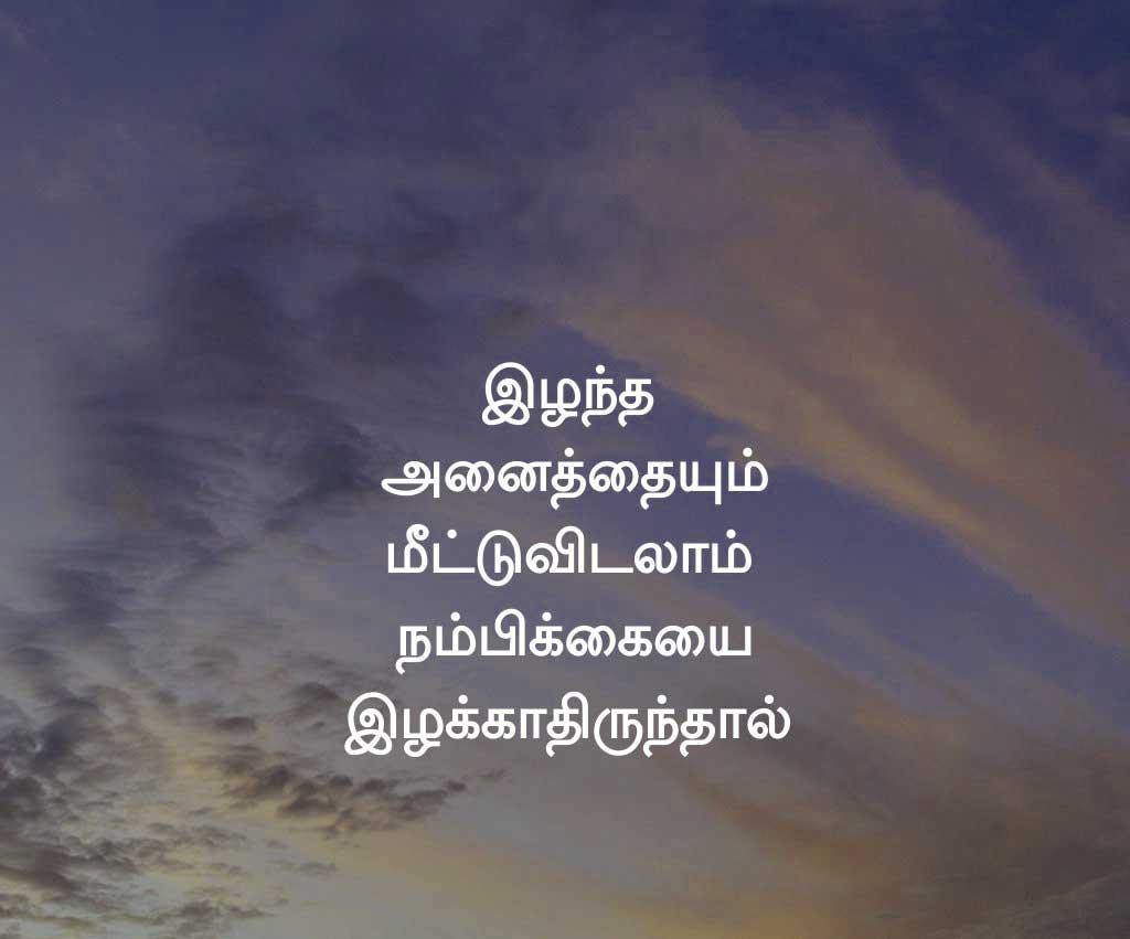 Latest Tamil Whatsapp Dp Hd Free Pics
