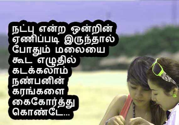 Latest Tamil Whatsapp Dp Images Free