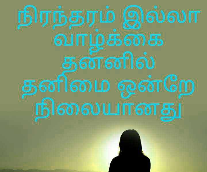 Latest Tamil Whatsapp Dp Images Photo