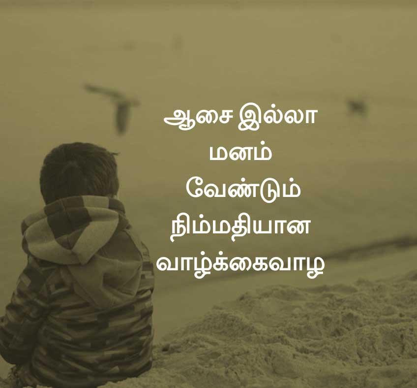 Latest Tamil Whatsapp Dp Images Pics Hd