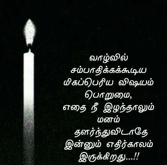 Latest Tamil Whatsapp Dp Images Pics