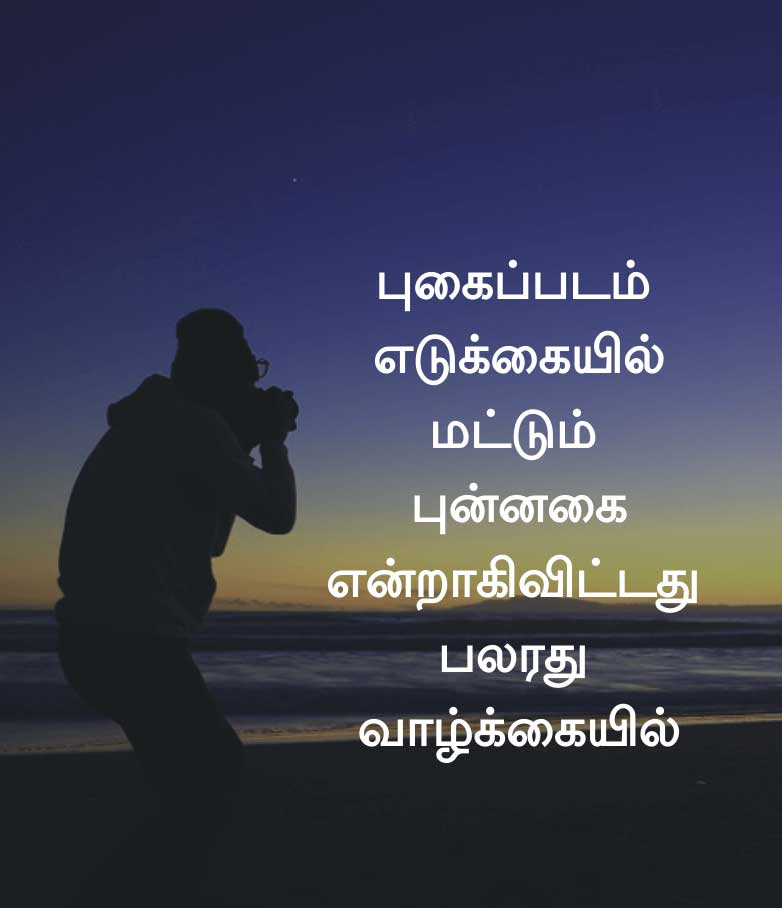 Latest Tamil Whatsapp Dp Photo Images