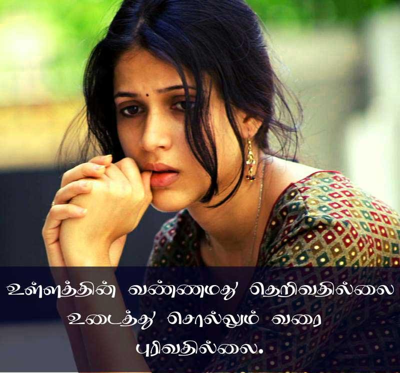 Latest Tamil Whatsapp Dp Photo Wallpaper