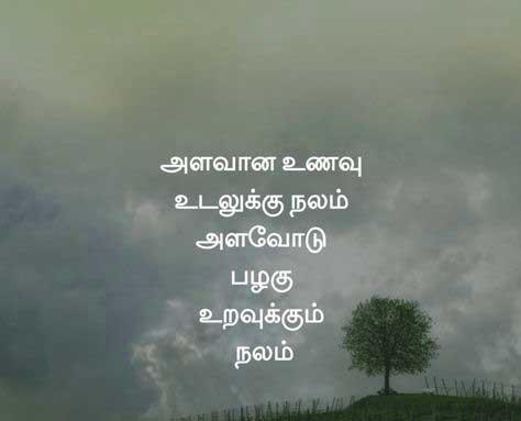Latest Tamil Whatsapp Dp Photo