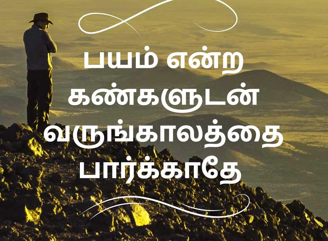 Latest Tamil Whatsapp Dp Pics Hd Free