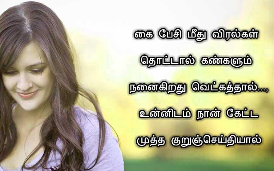 Latest Tamil Whatsapp Dp Pics Images