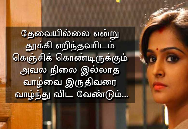 Latest Tamil Whatsapp Dp Pics