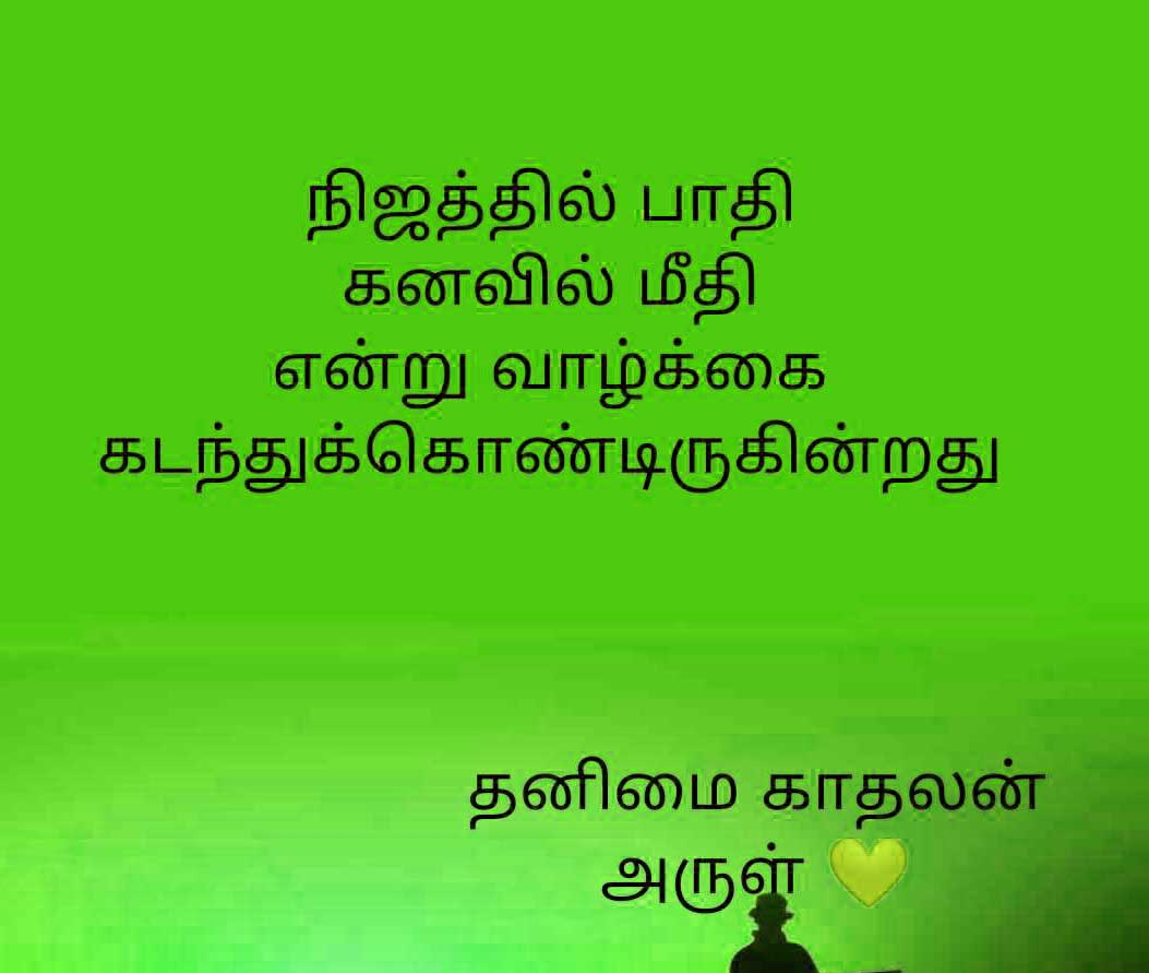 Latest Tamil Whatsapp Dp Pictures