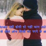 Love Couple HD Romantic Love Shayari Images Pics Download