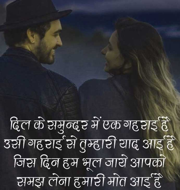 Love Shayari Images Hindi Wallpaper Free Download