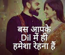 Love Shayari Images Hindi Wallpaper Free