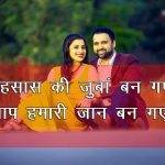 Love Shayari Images for Love Couple