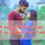 Love Shayari Pics Images Download