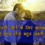 Love Shayari Pics Wallpaper Downoad