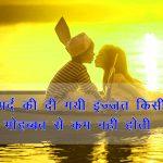 Love lOVER Romantic Love Shayari Pics Images