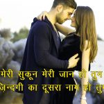 Lover Free Romantic Love Shayari Images Pics HD