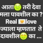 Marathi funny single x