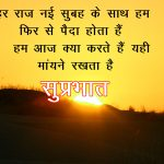 New Best Hindi Quotes Good Morning Images Download