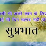 New Best Hindi Quotes Good Morning Images Download Free