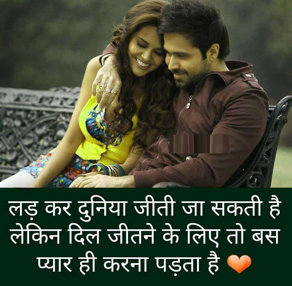 New Free Beautiful Love Shayari Images Pics Downlaod