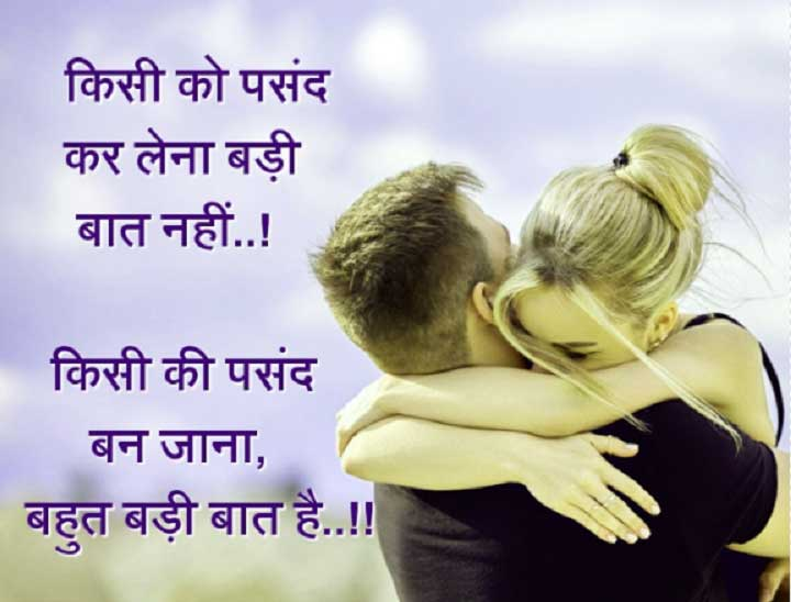 New Free Full HD Hindi Love Status Wallpaper Download