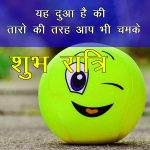 New Free Hindi Shubh Ratri Pics Downlaod