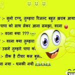 New Girlfriend Jokes In Hindi Photo Download