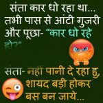 New Girlfriend Jokes In Hindi Photo Hd Download