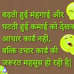 New Hd Girlfriend Jokes In Hindi Photo Download