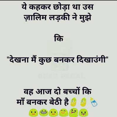 New Hindi Funny Status Download Free