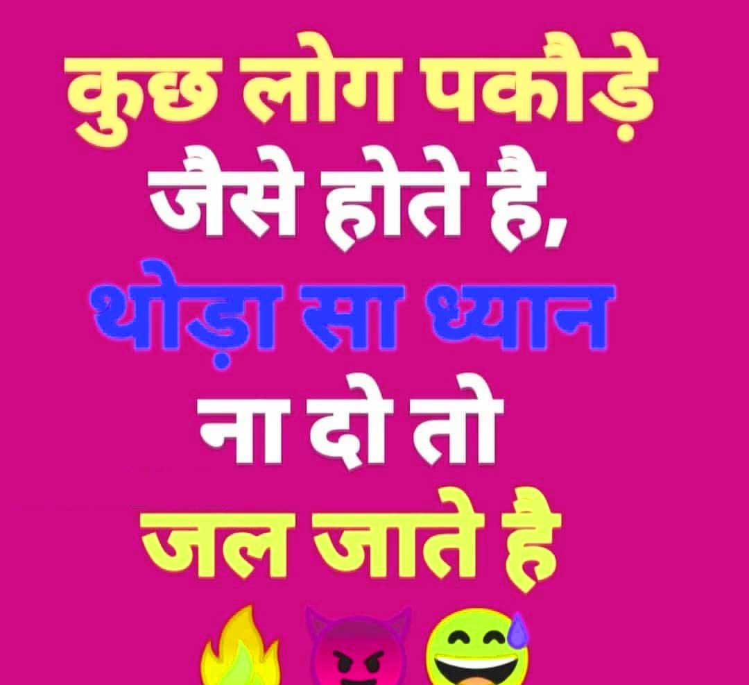 New Hindi Funny Status Download Images Free