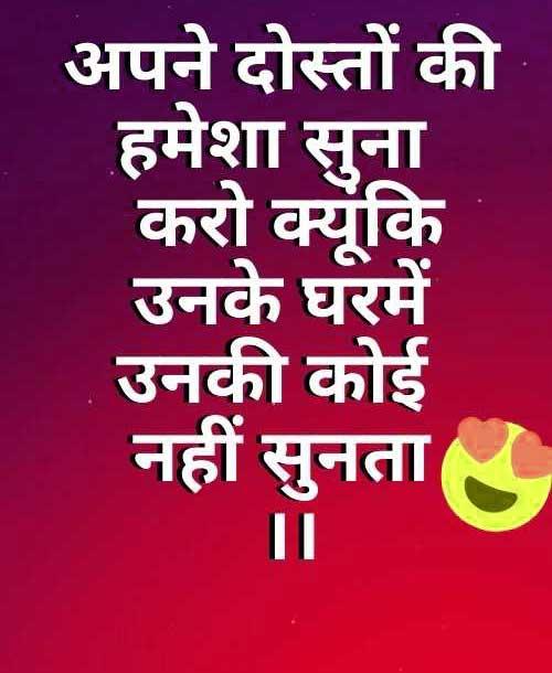 New Hindi Funny Status Download Images Hd