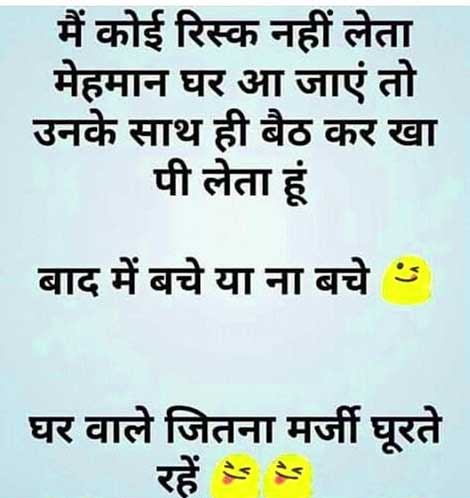New Hindi Funny Status Download Images