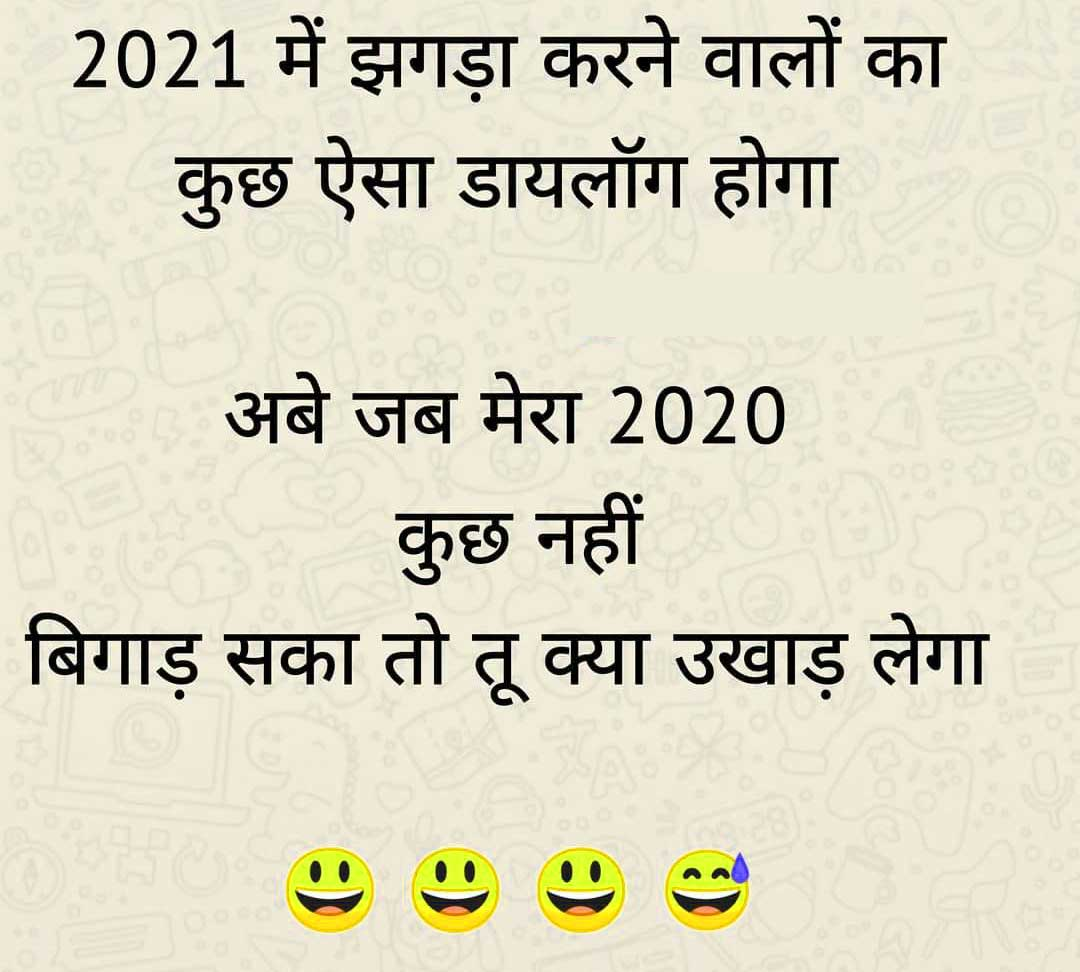 New Hindi Funny Status Download Photo