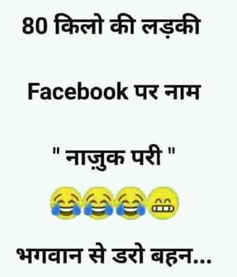 New Hindi Funny Status Download Pics