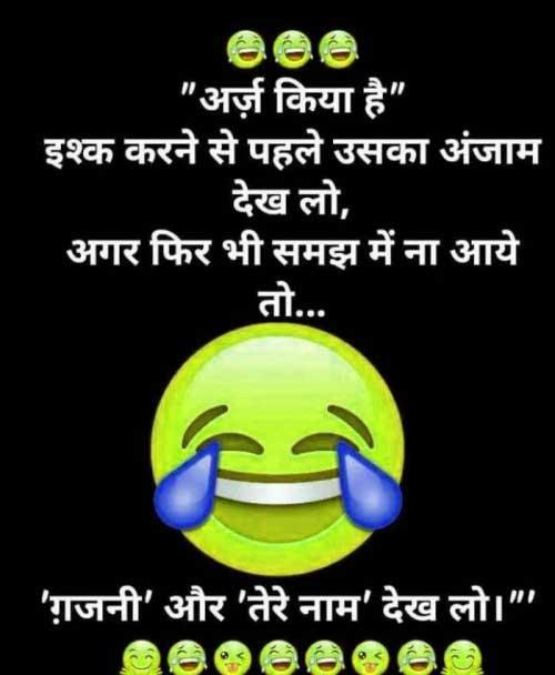 New Hindi Funny Status Download Wallpaper