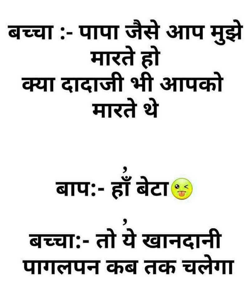 New Hindi Funny Status Free Download