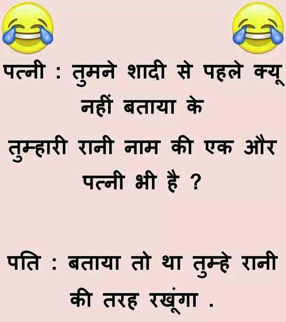 New Hindi Funny Status Free Images