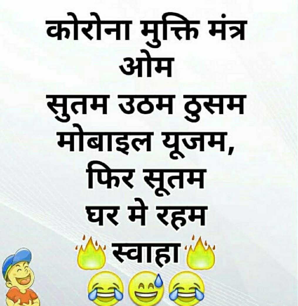 New Hindi Funny Status Free Pics